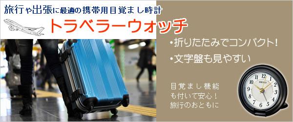 SEIKO/セイコー ポケットにもスッキリ収まる薄型スタイリッシュなトラベラ- 【QQ637K】