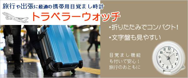 SEIKO/セイコー ポケットにもスッキリ収まる薄型スタイリッシュなトラベラ- 【QQ637W】