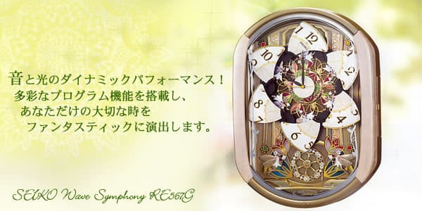 SEIKO セイコー 電波からくり掛け時計 ウェーブシンフォニー【RE567G】