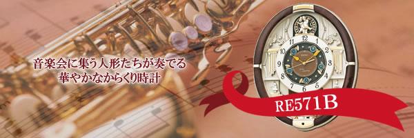 音楽会に集う人形たちが奏でる華やかなからくり時計 SEIKO セイコー 電波からくり掛け時計 【RE571B】
