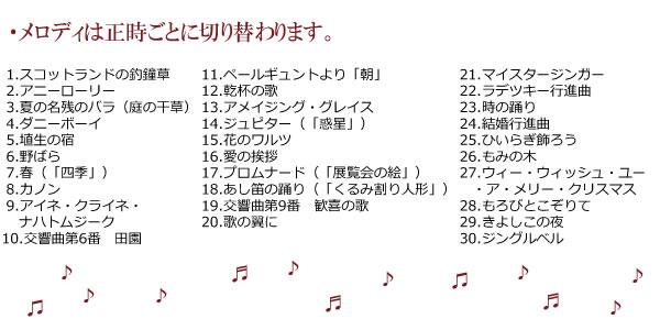 SEIKO セイコー 電波からくり掛け時計 【RE571B】 収録曲
