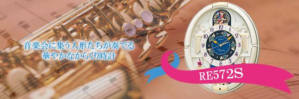 音楽会に集う人形たちが奏でる華やかなからくり時計 SEIKO セイコー 電波からくり掛け時計 【RE572S】