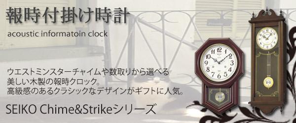 SEIKO Chime&Strikeシリーズ