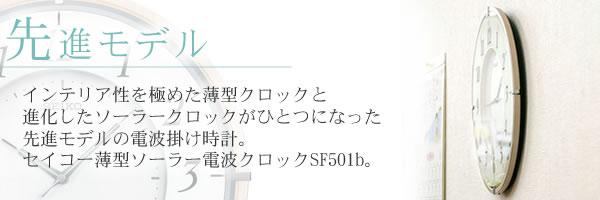 SEIKO セイコー 電波掛け時計 ソーラープラス【SF501B】