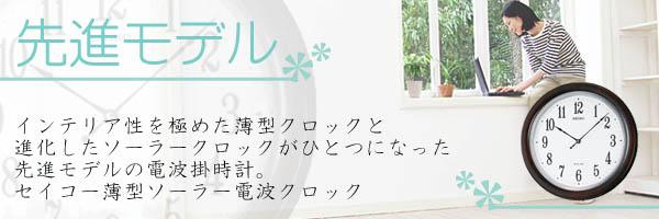 SEIKO セイコー 電波掛け時計 ソーラープラス【SF504B】