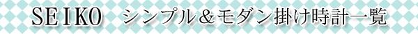 SEIKO シンプル&モダン掛け時計一覧