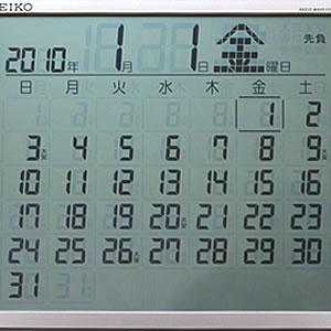 SEIKO セイコー デジタル電波クロック 【SQ421B】 カレンダー 六曜