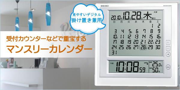 受付や応接間にぴったり!セイコー掛け置き兼用 電波時計 【SQ422W】