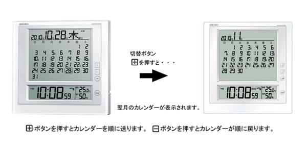 受付や応接間にぴったり!セイコー掛け置き兼用 電波時計 【SQ422W】 月めくり機能について