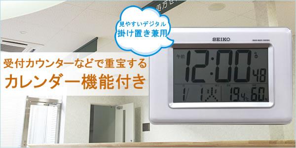 セイコー掛け置き兼用 電波時計 【SQ424W】