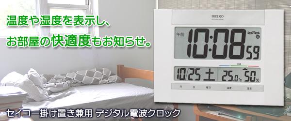 お部屋の快適度をお知らせ セイコー(SEIKO)掛け置き兼用デジタル電波クロック