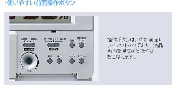 使いやすい前面操作ボタン