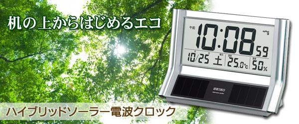 机の上からはじめるエコ セイコー(SEIKO)ハイブリッドソーラーデジタル電波クロック置き時計