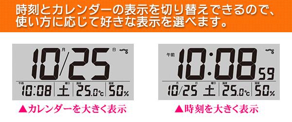 セイコー(SEIKO) 時刻とカレンダーの切り替え表示機能付き