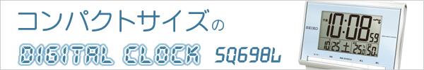 セイコー(SEIKO)温湿度表示付きデジタル電波クロック置き時計 SQ698L