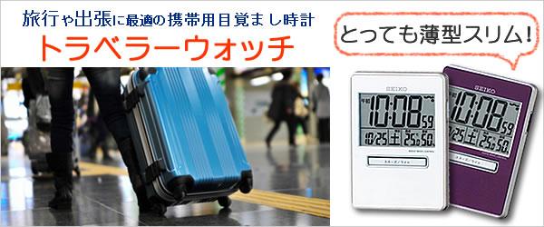 SEIKO/セイコー ポケットにもスッキリ収まる薄型スタイリッシュな電波デジタルトラベラ- 【SQ699W】