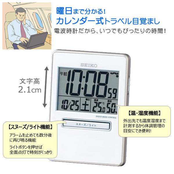 SEIKO/セイコー 電波デジタル式アラームトラベラ- 【SQ699W】 商品詳細