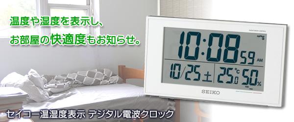 お部屋の快適度もお知らせ セイコー(SEIKO)温湿度表示デジタル電波クロック