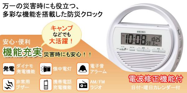SEIKO セイコー 電波防災クロック目覚まし時計 【SQ764W】