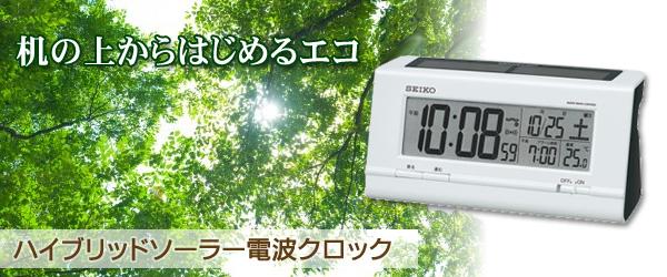 机の上からはじめるエコ セイコー(SEIKO)ハイブリッドソーラーデジタル電波クロック目覚まし時計