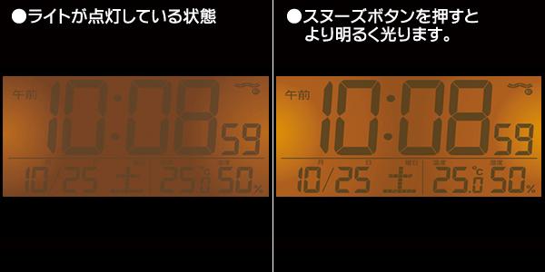 SEIKO(セイコー)アラームデジタル電波クロック置時計 ライト