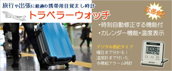 SEIKO/セイコー ポケットにもスッキリ収まる薄型スタイリッシュなトラベラ- 【SQ772G】