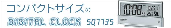 セイコー(SEIKO)温湿度表示付きデジタル電波クロック置き時計 SQ773S