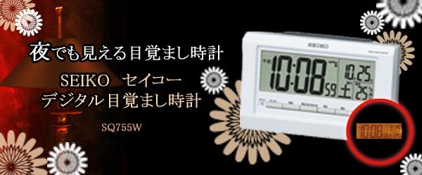 SEIKO セイコー デジタル電波目覚まし時計 【SQ755W】