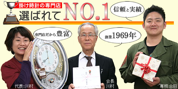 掛け時計専門店 選ばれてNO.1
