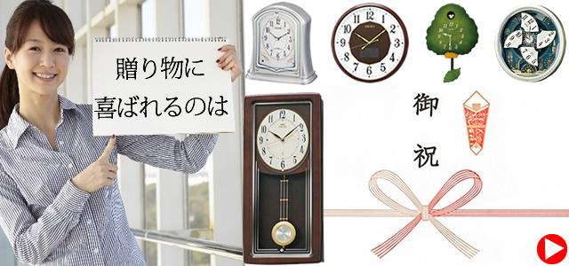 掛け時計は新築祝いや開店、開業祝い、記念品、贈答など贈り物として喜ばれています。