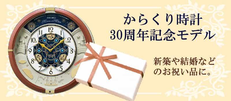 SEIKO(セイコー) からくり時計 30周年記念モデル ご贈答、記念品、新築、開店祝い、結婚祝い、ご出産祝い、創立、竣工記念などご贈答、記念品にオススメのからくり時計です。