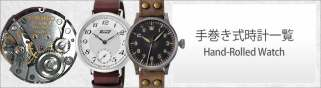手巻き式腕時計