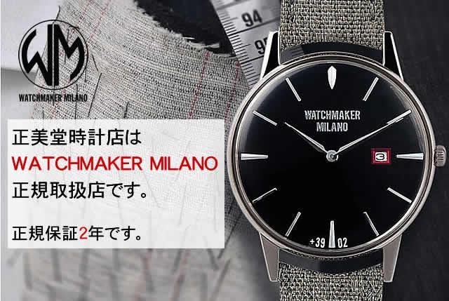 ウォッチメーカーミラノ時計 正規保証2年です。