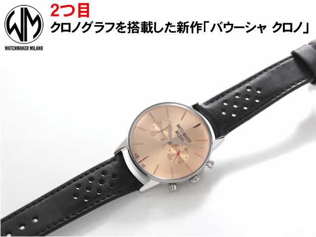 イタリアブランド ウォッチメーカー ミラノ 腕時計