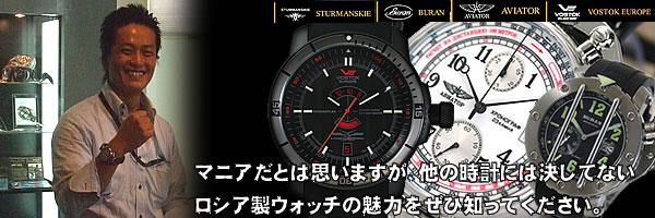 アビアートル、ブーラン、シュトルマンスキー、ボストーク ヨーロッパ腕時計 正規輸入代理店 アンドロス