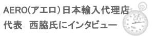 AERO(アエロ)日本輸入代理店 西脇氏にインタビュー