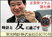 第7回セクター(SECTOR)時計