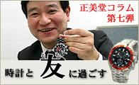セクター 栄光時計株式会社