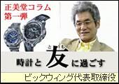 ↑第1回 ナイト(nite)腕時計
