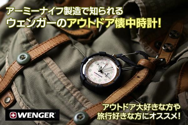 WENGER ウェンガー 73010 懐中時計 アウトドア好きな方や旅行好きな方にオススメ