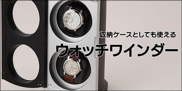 時計の収納にウォッチワインダー