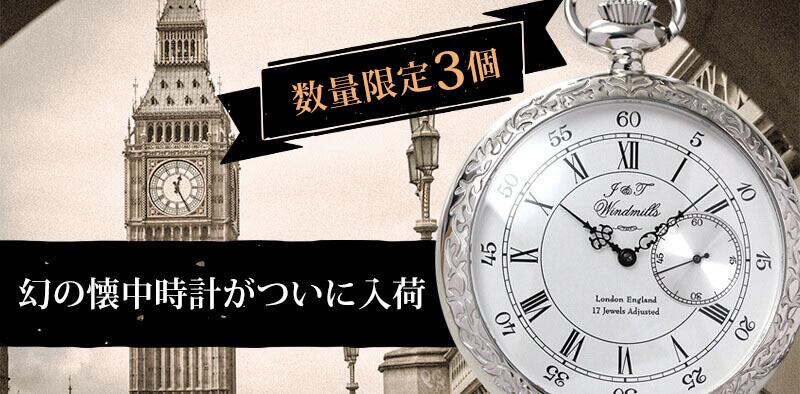 ウィンドミルズ懐中時計 銀無垢 数量限定5個のみのレアアイテム