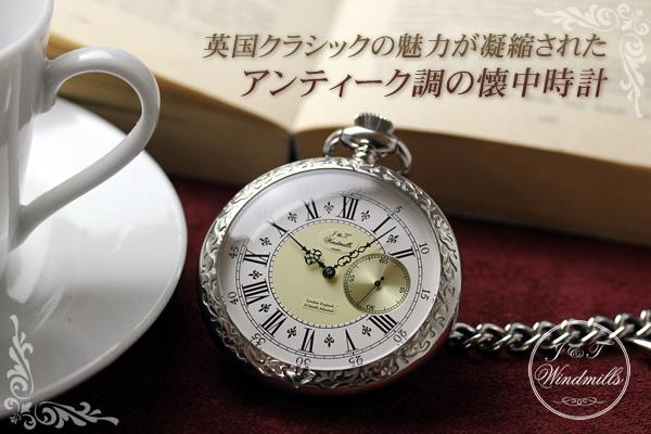 英国クラシックの魅力が凝縮された懐中時計はアンティーク好きにはたまらない珠玉の一品