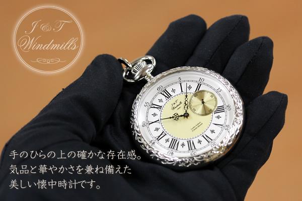 気品と華やかさを兼ね備えた美しい懐中時計