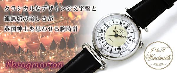 クラシカルなデザインの文字盤と銀無垢の美しさが英国紳士を思わせる腕時計