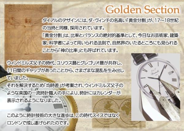 ダイアルのデザインにはダ・ヴィンチの名高い「黄金分割」が採用されています。