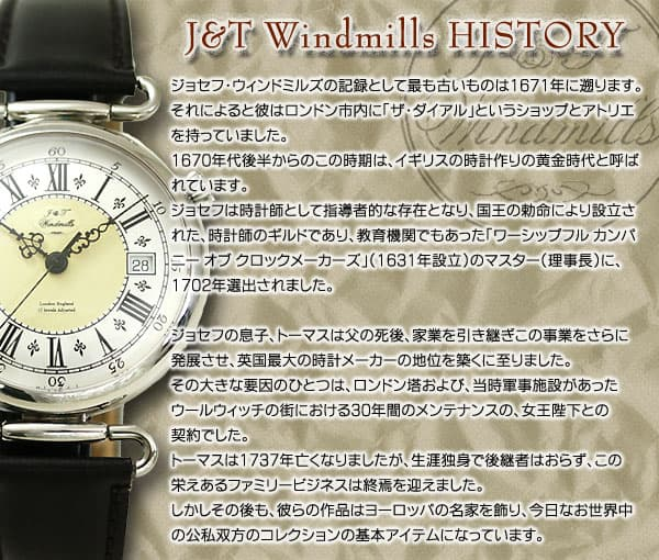 ウィンドミルズの歴史