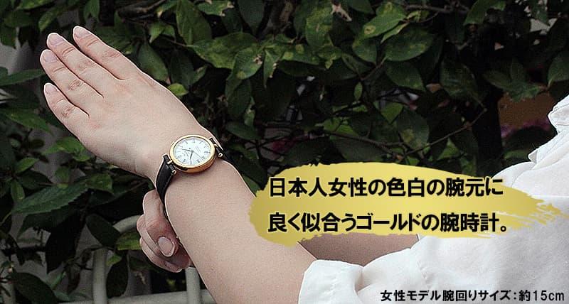 日本人女性の腕によく似合うレディースウォッチ。