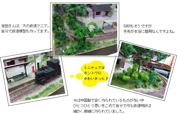 吉田さん趣味1 鉄道模型