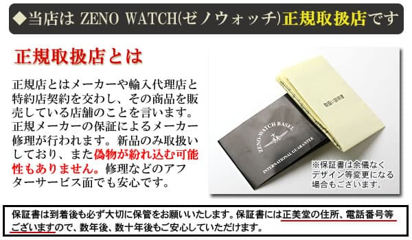 ZENO WATCH ゼノウォッチ 正規店 保証書